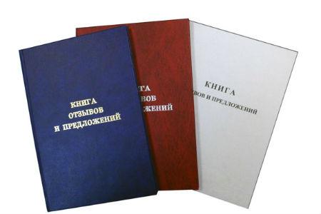 Документя для информационного стенда