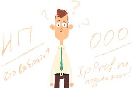 Начинающий бизнесмен должен выбрать что ему регистрировать ИП или ООО