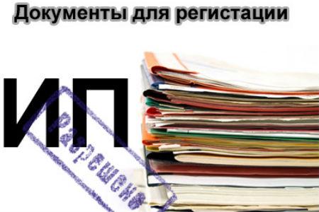 Документы для оформления ИП