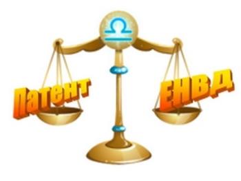 Патент или ЕНВД