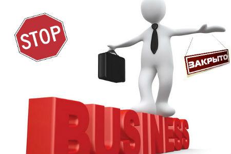 ИП закрывает свой бизнес
