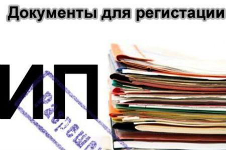 Собираем документы для регистрации ИП