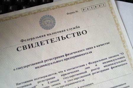 Свидетельство ИП о госрегистрации