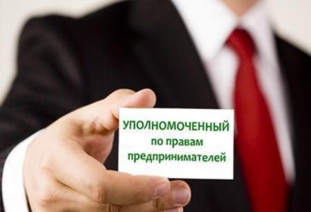 Уполномоченный по защите прав предпринимателей
