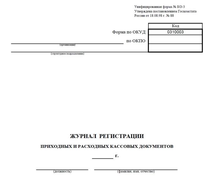 Журнал регистрации кассовых документов