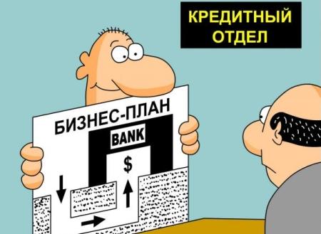 Бизнес-план для получения кредита