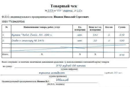Пример товарного чека для ИП