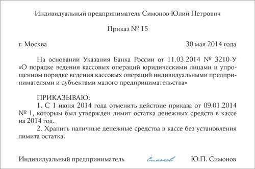 Образец приказа об отмене лимита остатка денежных средств в кассе