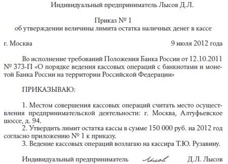 Образец приказа о лимите остатка денежных средств в кассе