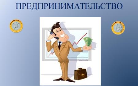 Предпринимательская деятельность