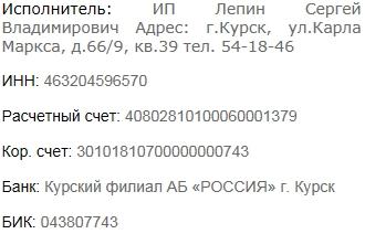 Расчетный счет ИП