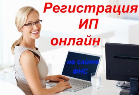 Регистрация ИП онлайн на сайте ФНС