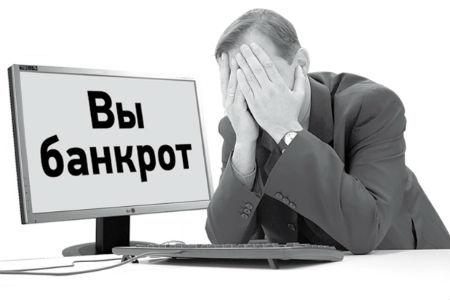 Если вы банкрот то необходимо снять кассовый аппарат с учёта