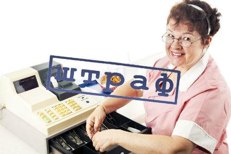 Предусмотрены штрафы за невыдачу чеков