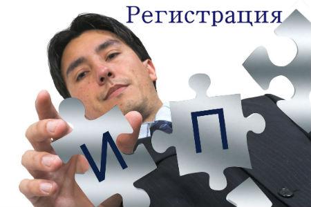 Зарегистрировав ИП можно с лёгкостью вести свой бизнес