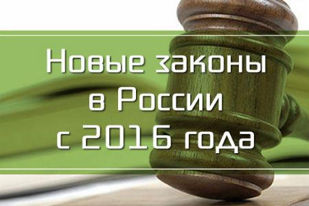 Новые законы 2016 для ИП