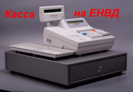 Кассовый аппарат для ИП и ООО Нужен ли ККМ на УСН и ЕНВД