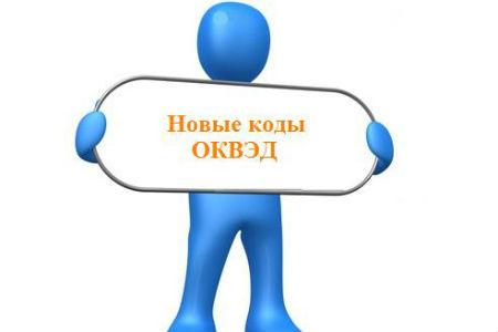 Новый классификатор ОКВЭД для ИП и ООО
