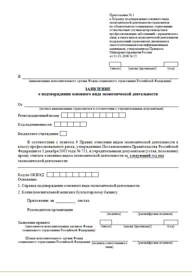 Бланк заявления для подтверждения кодов ОКВЭД в ФСС
