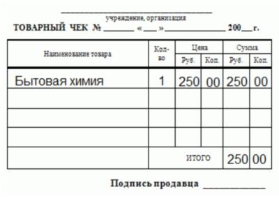 Пример неправильного заполнения товарного чека