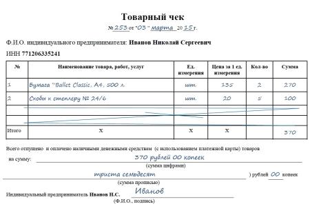 Пример правильного заполнения товарного чека