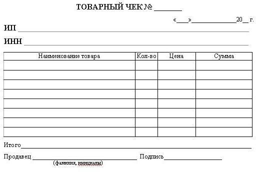 Образец бланка ТЧ для ИП