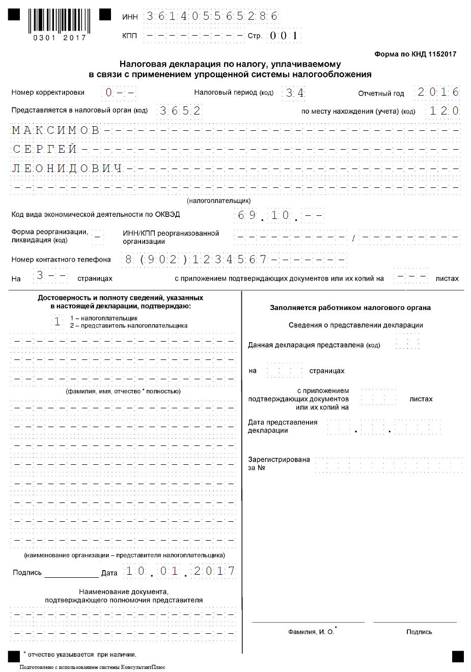 Налоговая Декларация УСН пример заполнения