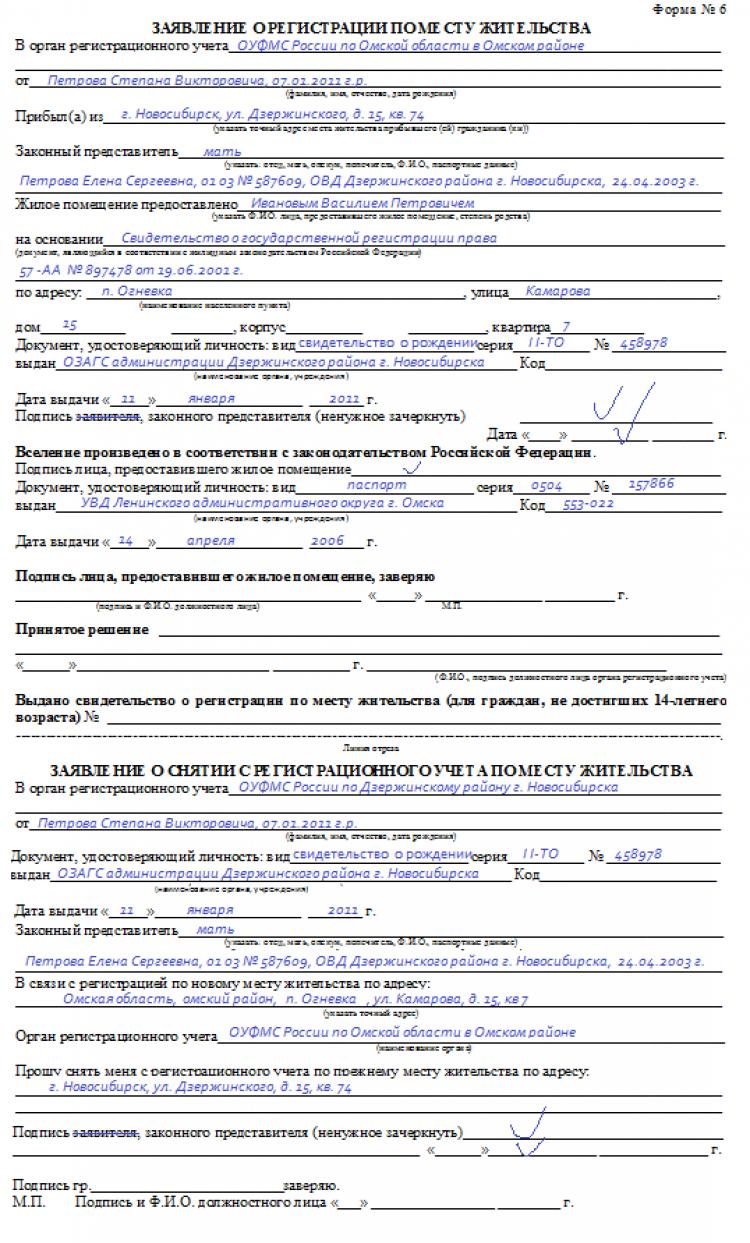 Тут представлен образец согласия собственника на регистрацию другого жильца.