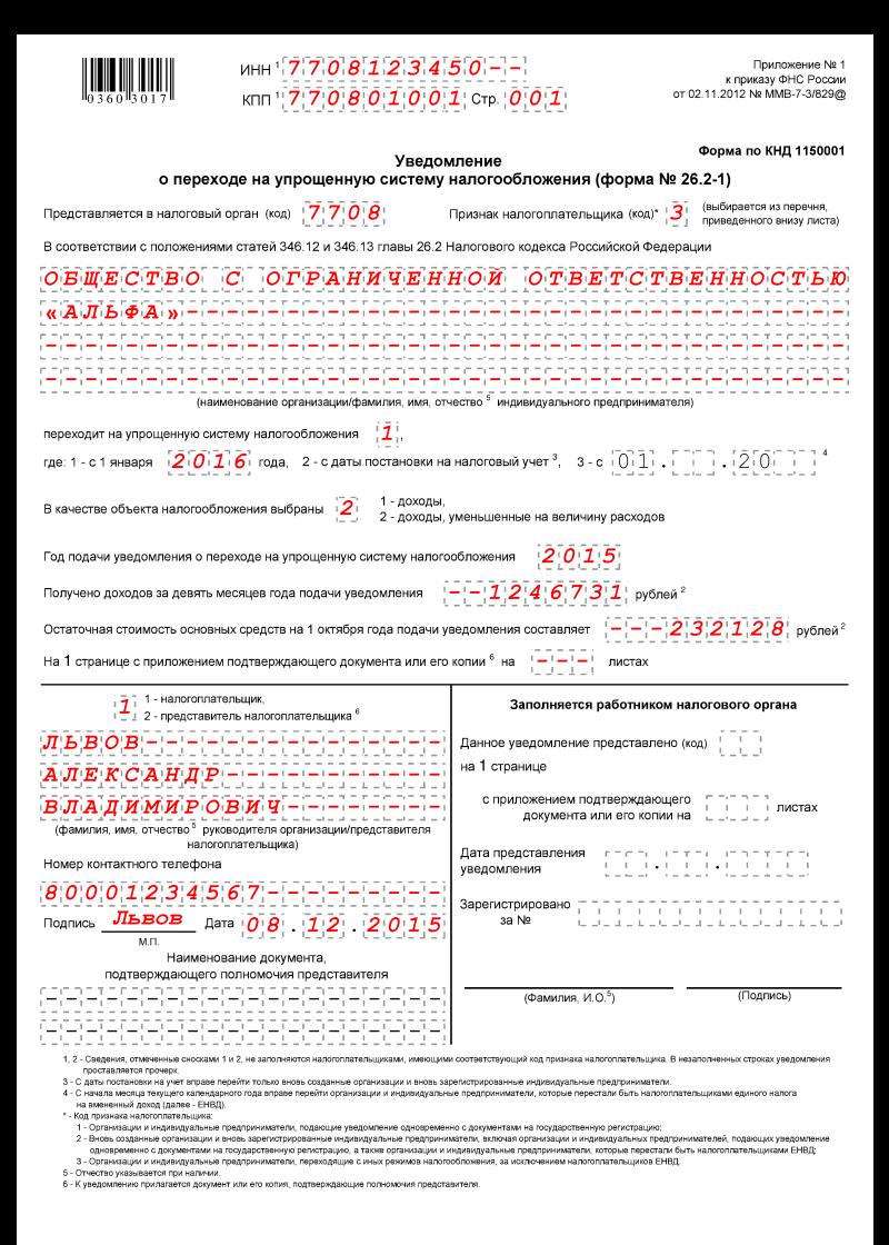 приказ по совместительству на 0.5 ставки образец приказа