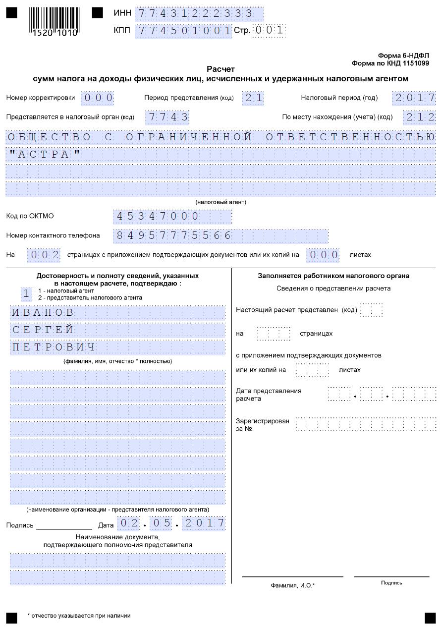 Форма 6 ндфл инструкция по заполнению купить трудовой договор Добрынинский 3-ий переулок
