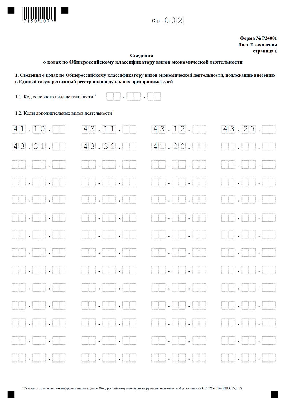 Форма 24001: образец заполнения при добавлении оквэд.