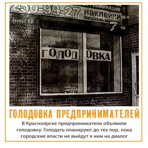 Голодовка предпринимателей в Красноярске