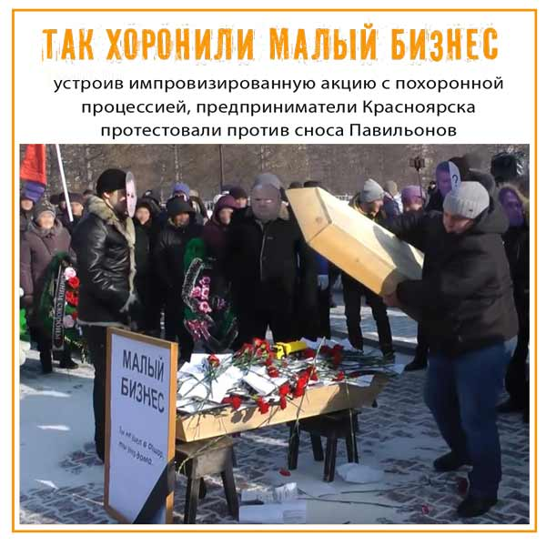 Похороны малого бизнеса в Красноярске