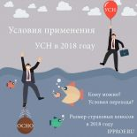 Условия применения УСН в 2018 году