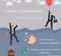 Условия применения УСН в 2018 году