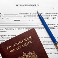 Коллективный трудовой договор для ИП и ООО