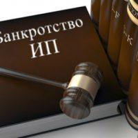 Банкротство ИП: порядок и особенности процедуры