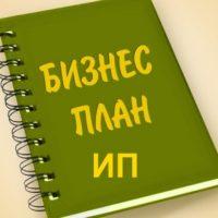 Как правильно составить бизнес-план для индивидуального предпринимателя (ИП)