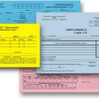 Бланки строгой отчетности (БСО) для ИП