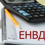 Налоговая декларация по ЕНВД в 2017 году: подробная инструкция по заполнению