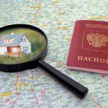 Регистрация по месту жительства для граждан РФ в 2018 году