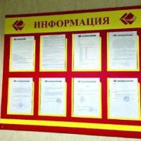 Правила оформления информационного стенда для покупателей