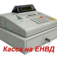 Кассовый аппарат при ЕНВД для индивидуальных предпринимателей