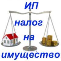 Налог на имущество индивидуального предпринимателя