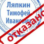 Причины и основания для отказа в регистрации ИП