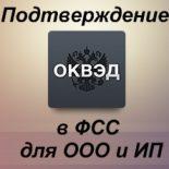Порядок подтверждения ОКВЭД в ФСС для ИП и ООО