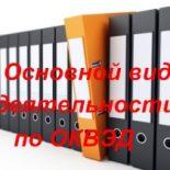 Подтверждение основного вида деятельности для ИП и ООО в ФСС