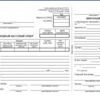 Приходный кассовый ордер для ИП: его значение и заполнение