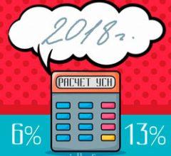 Калькулятор расчета платежей для УСН в 2018 году