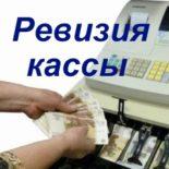 Ревизия кассы и кассовых операций у ИП